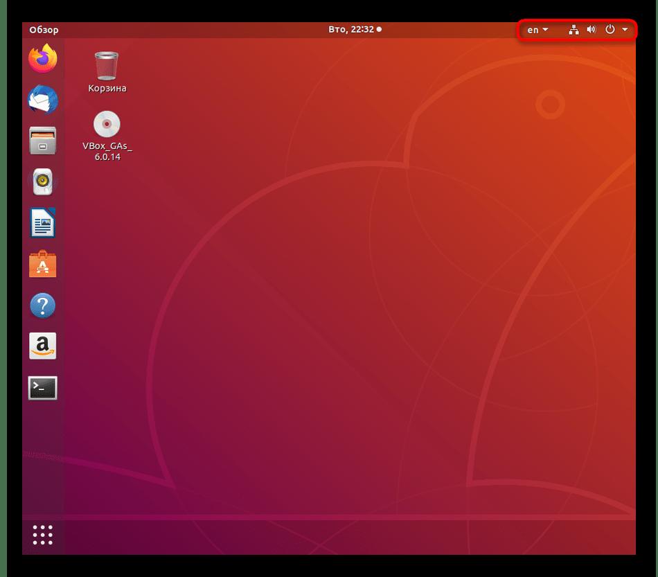 Переход к параметрам управления Linux через панель задач