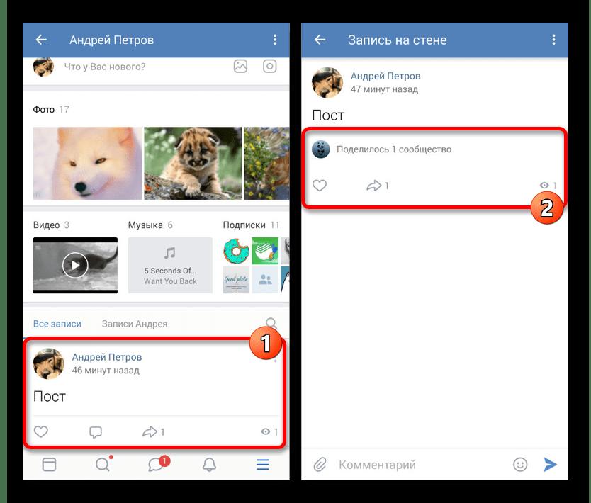 Переход к полной записи на стене в приложении ВКонтакте
