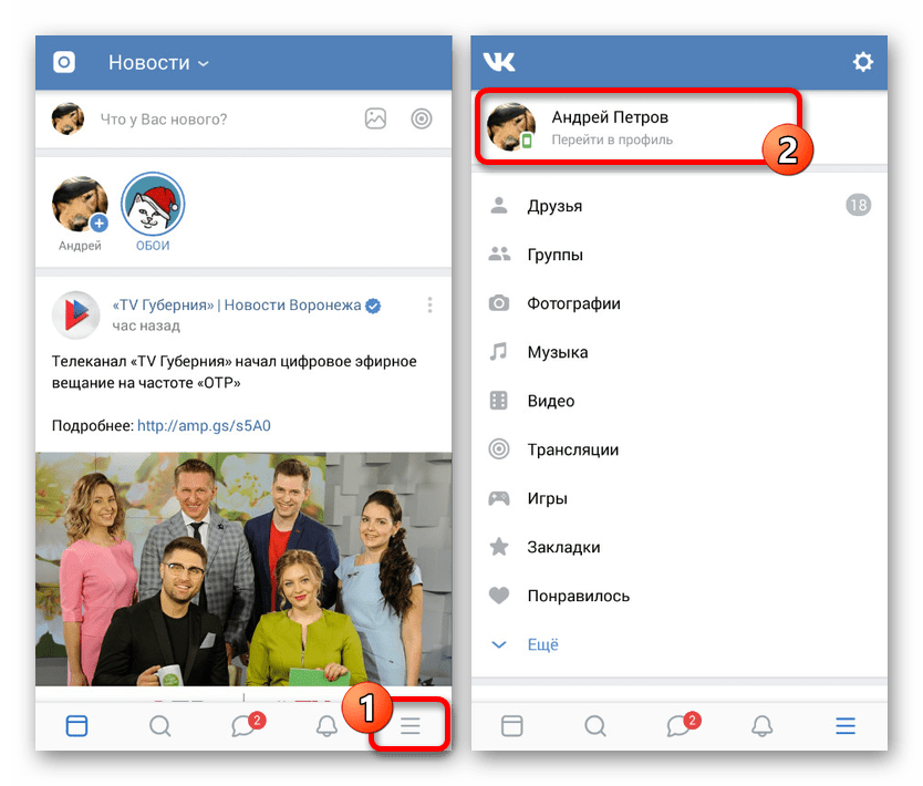 Переход к профилю в мобильном приложении ВКонтакте