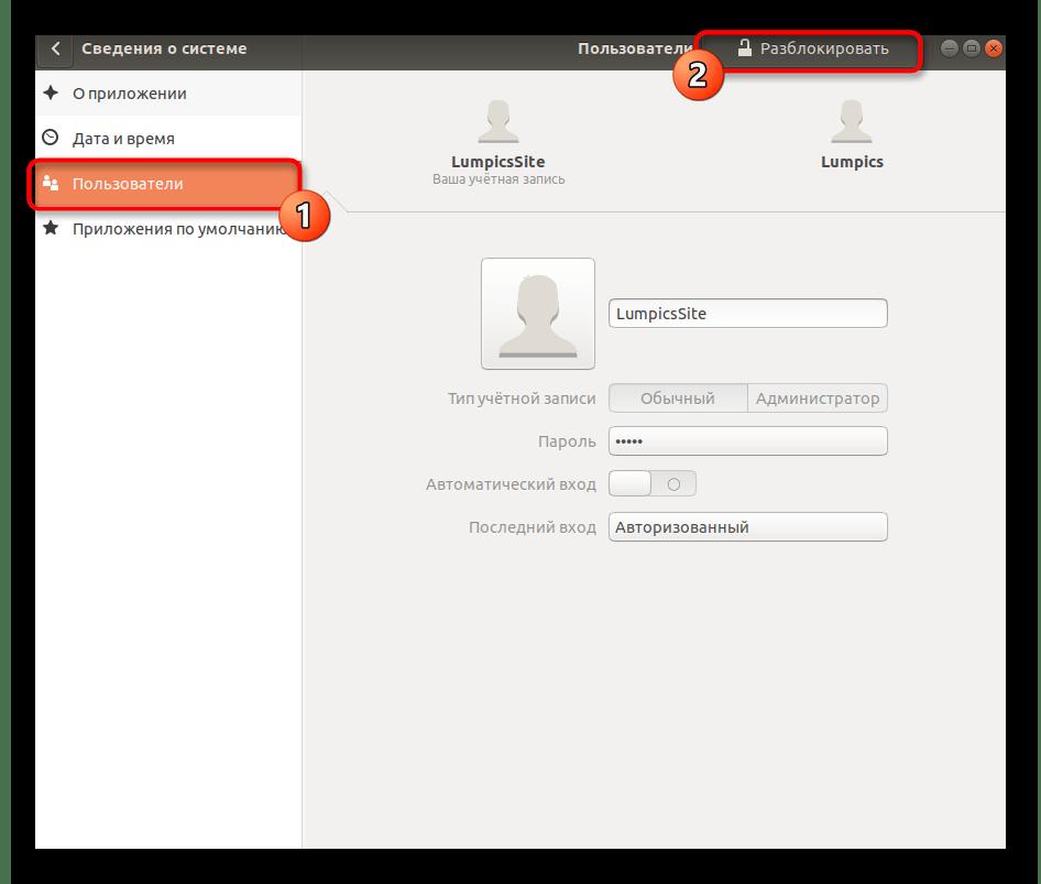 Переход к разблокированию функции управления пользователями в Linux