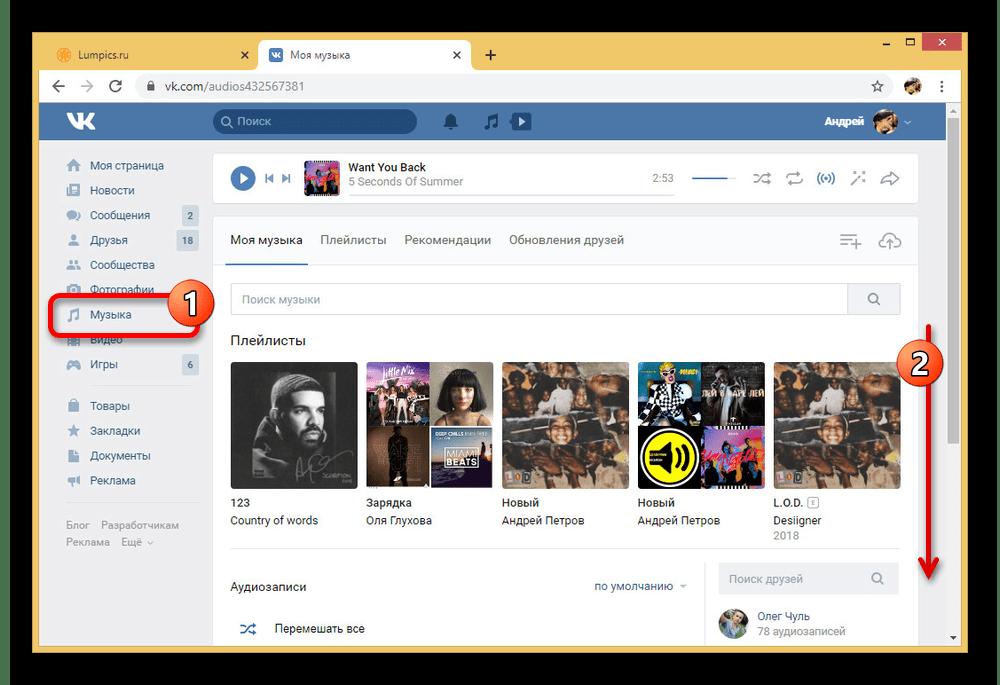 Переход к разделу Музыка на веб-сайте ВКонтакте