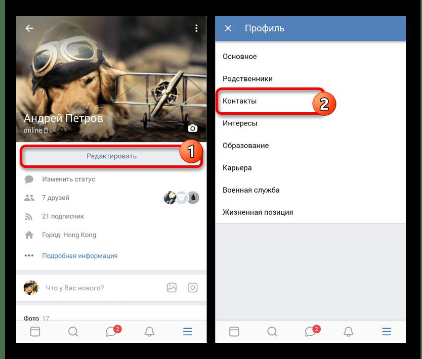 Переход к редактированию контактов в приложении ВКонтакте
