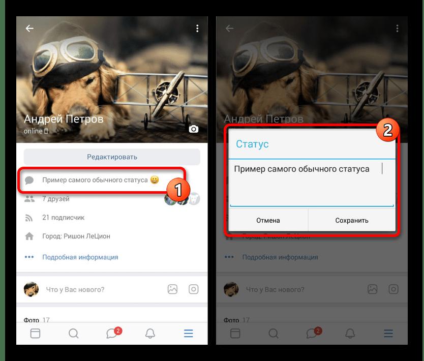 Переход к редактированию статуса в приложении ВКонтакте