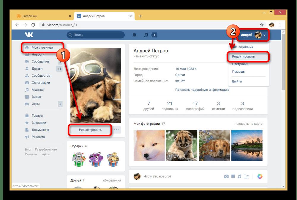 Переход к редактированию страницы на сайте ВКонтакте