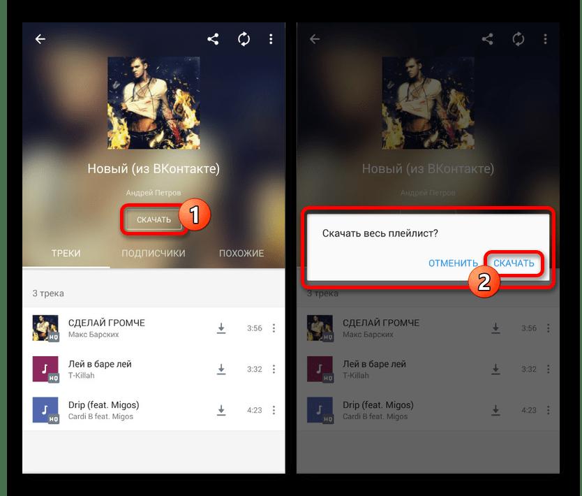 Переход к скачиванию музыки в Moosic на Android