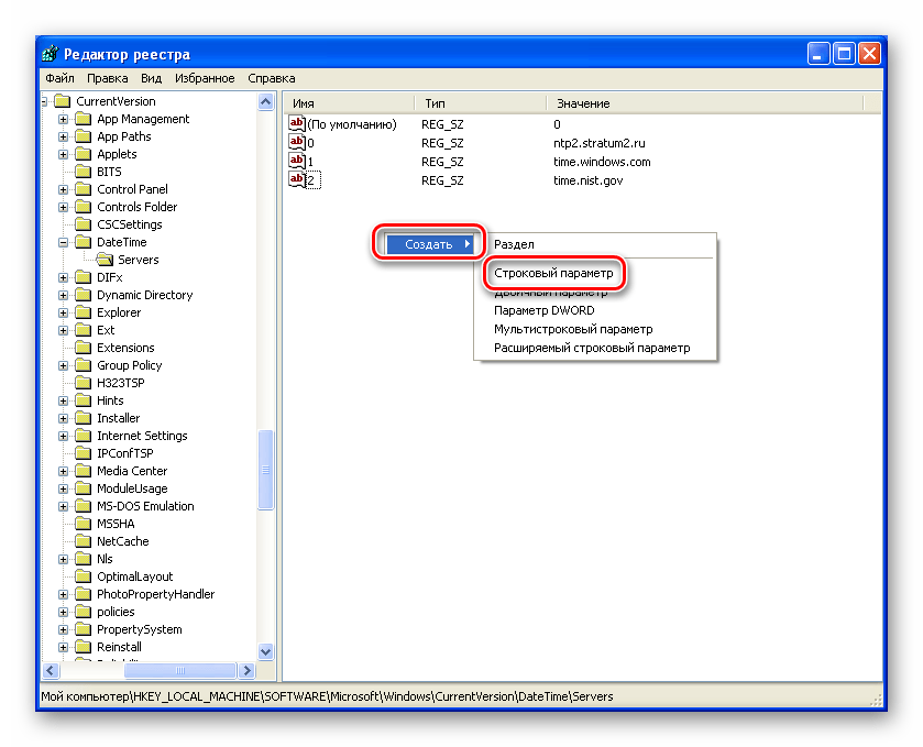 Переход к созданию строкового парметра в редакторе реестра Windows XP