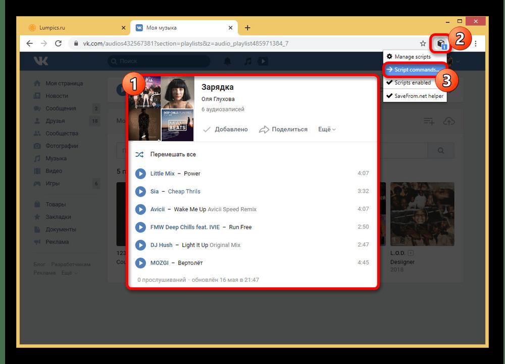 Переход к списку команд в SaveFrom.net для ВКонтакте