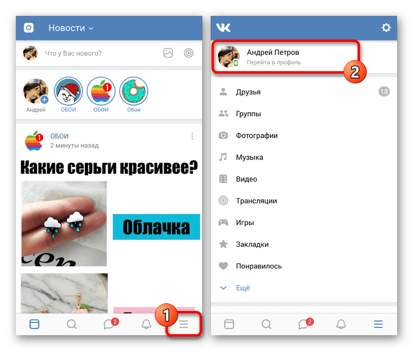 Переход к странице профиля в приложении ВКонтакте
