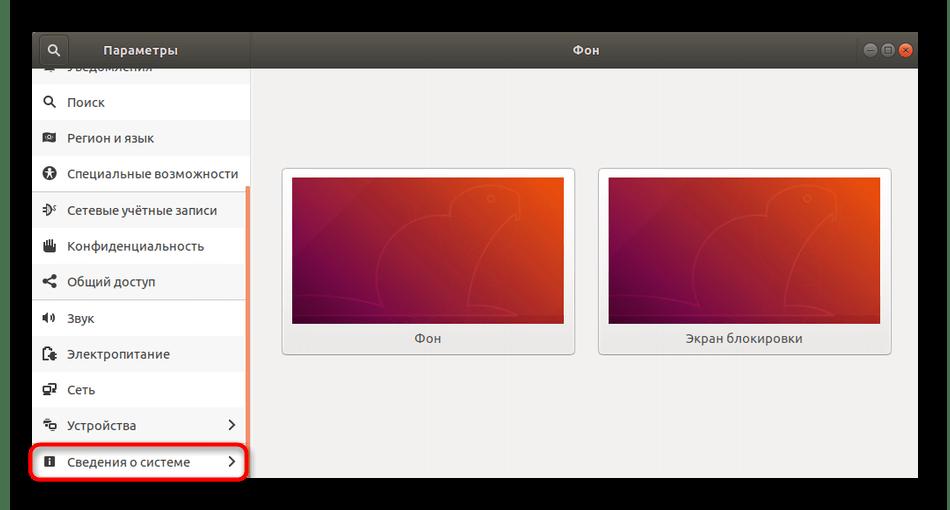 Переход к сведениям о системе через параметры Ubuntu