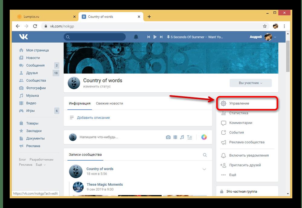 Переход к Управлению в группе на сайте ВКонтакте