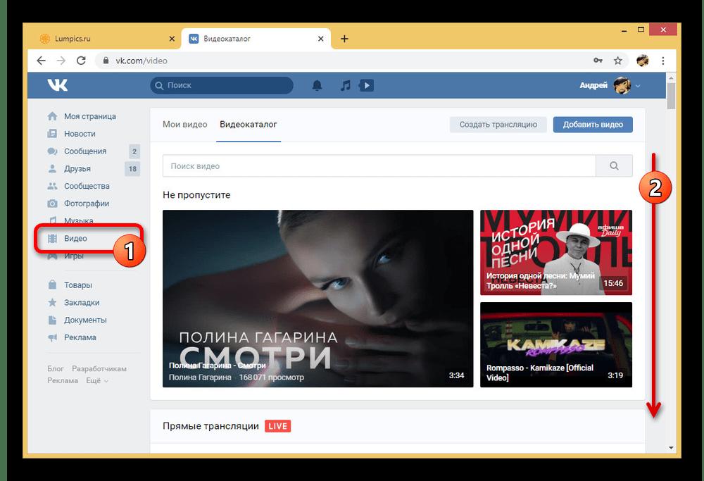 Переход к выбору видео на веб-сайте ВКонтакте