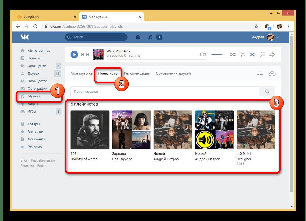 Переход к загружаемому плейлисты в Музыке ВКонтакте
