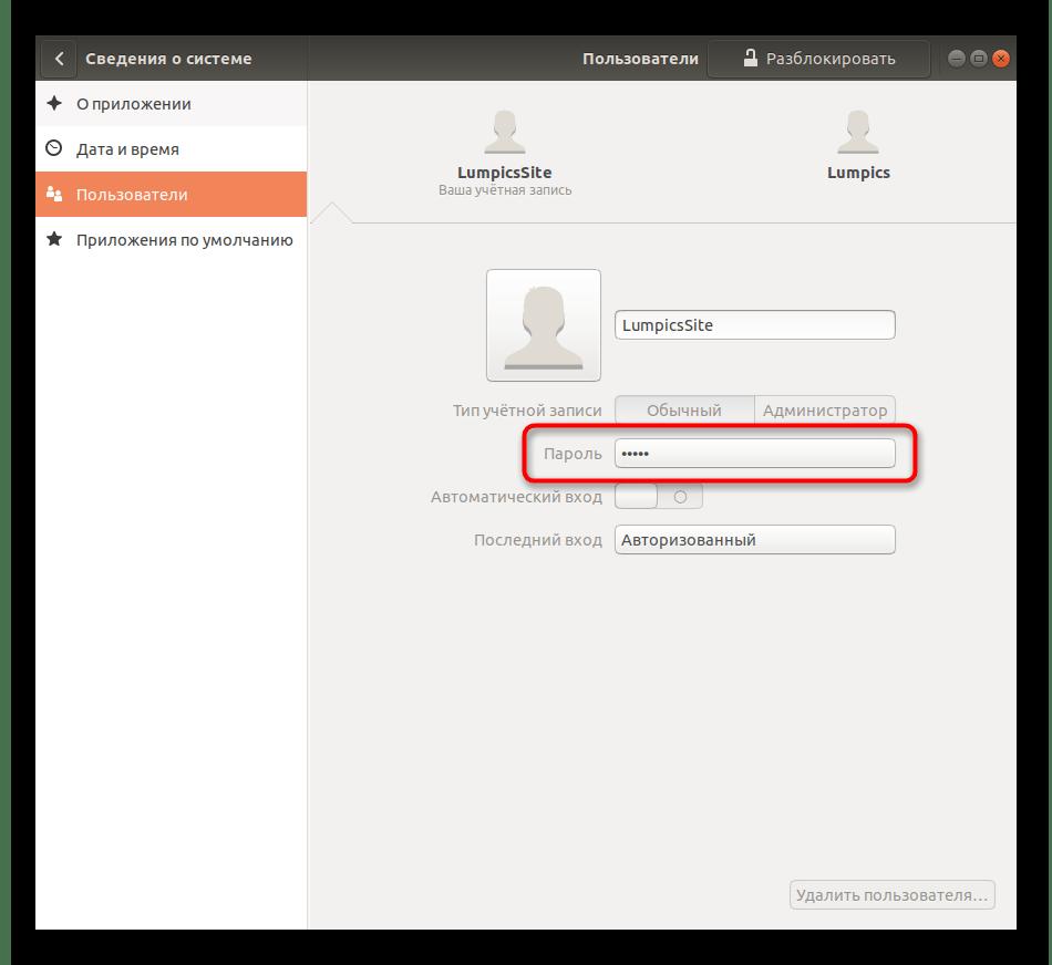 Переход к заполнению формы для сброса пароля пользователя в Ubuntu