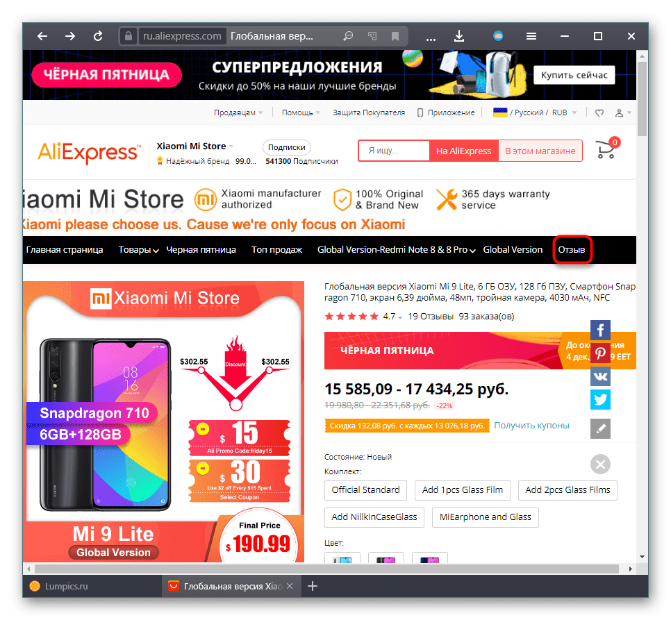 Переход на страницу со всеми отзывами магазина на сайте AliExpress