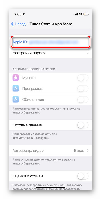 переход в apple id для управления подписками в apple id
