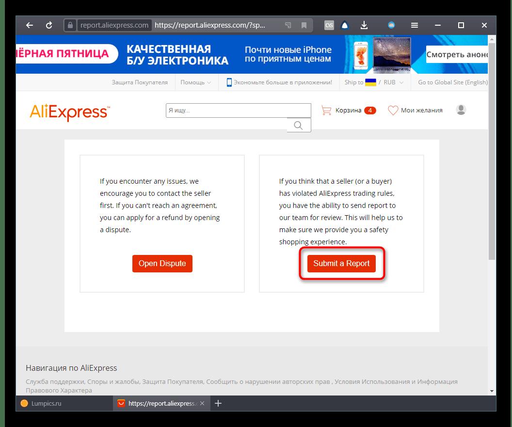 Переход в форму подачи жалобы на продавца на сайте AliExpress