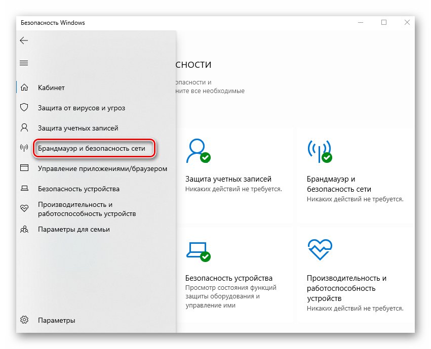 Переход в раздел Брандмауэр и безопасность сети в Защитнике Windows 10