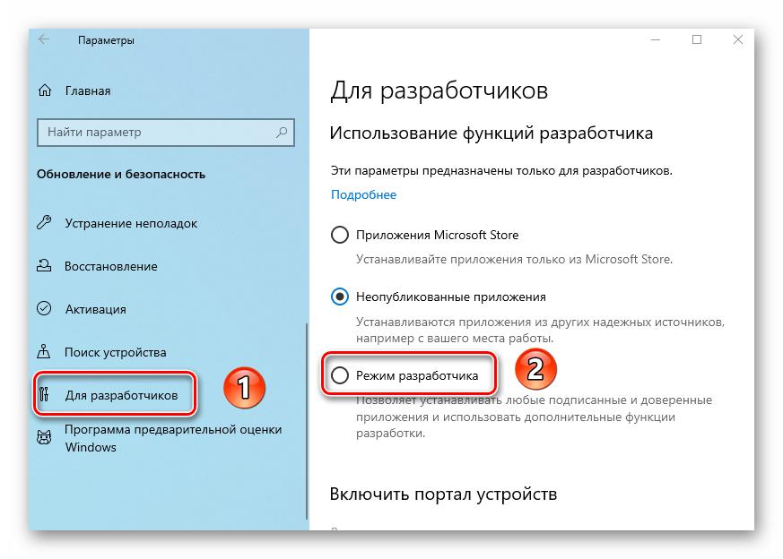 Переход в раздел Для разработчиков через окно настроек в Windows 10