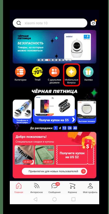 Переход в раздел Мобильные бонусы мобильное приложение AliExpress