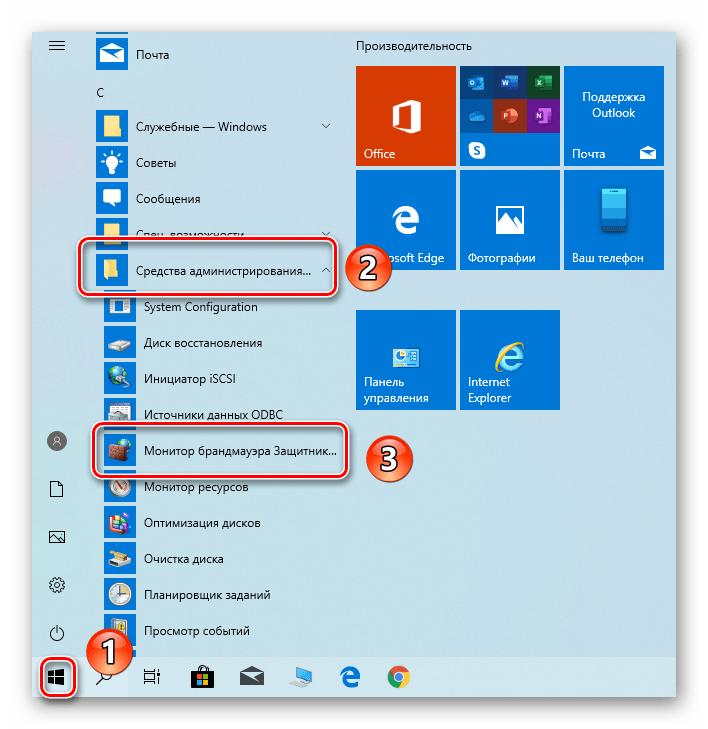 Переход в раздел Монитор брандмауэра Защитника Windows через меню Пуск