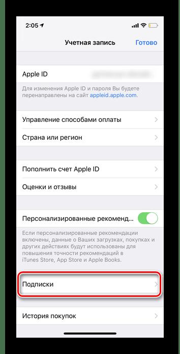 переход в раздел подписки для управления подписками в apple id