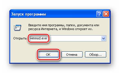 Переход в раздел сведений о системе из строки Выполнить в Windows XP