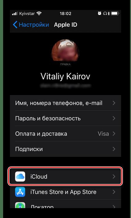 Перейти к разделу iCloud в настройках iPhone