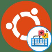 Переключение раскладки в Ubuntu