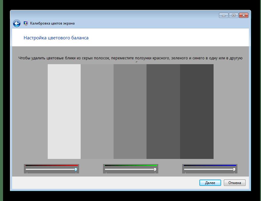 Перемещение ползунков для настройки контраста в Windows 7