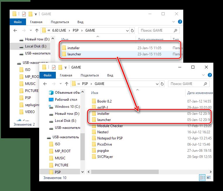 Переместить файлы L(ME) CFW для прошивки PSP на стороннее ПО