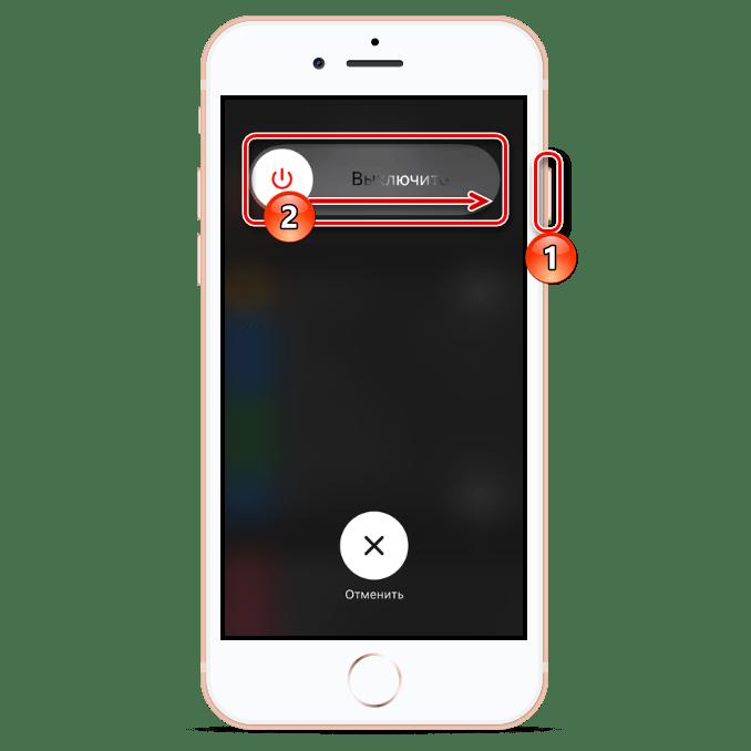 Перезагрузка iPhone для устранения проблем с Bluetooth