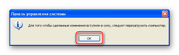 Перезагрузка после настройки списка исключений программ из DEP в Windows XP