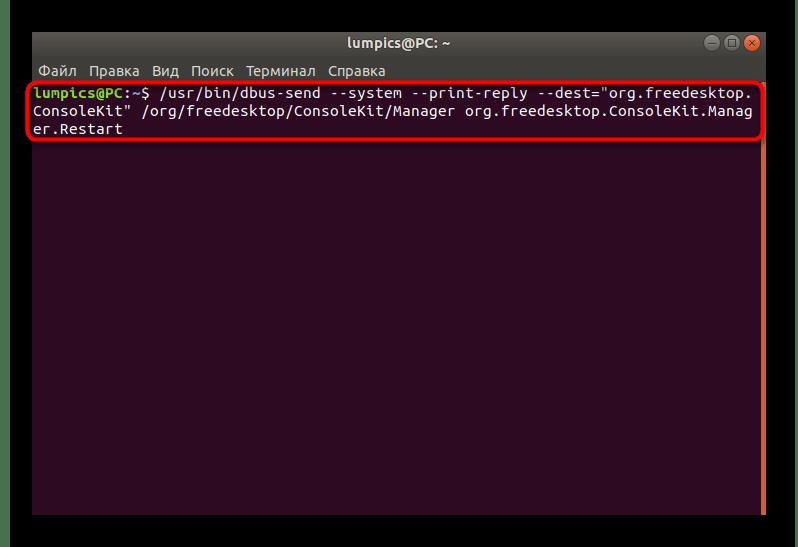 Перезагрузка системы Linux в терминале через службу системных сообщений
