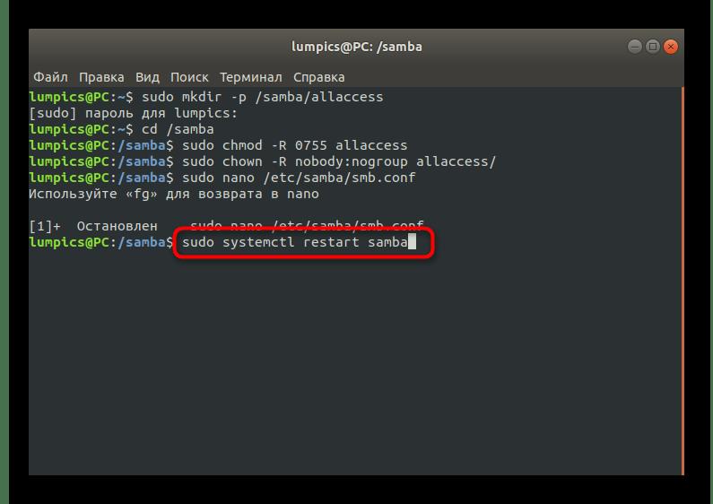 Перезапуск файлового сервера после создания незащищенной общей папки Samba в Linux