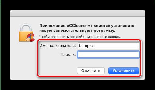 Подтвердить доустановку компонента для очистки кэша macOS посредством CCleaner