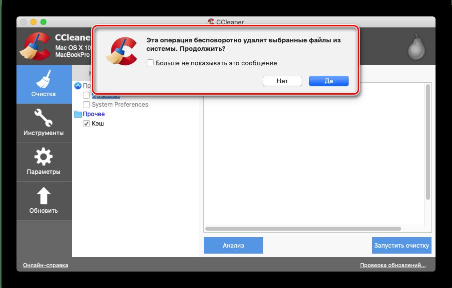 Подтвердить очистку кэша macOS посредством CCleaner