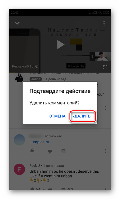 подтверждение действий в приложении Ютуб Андроид