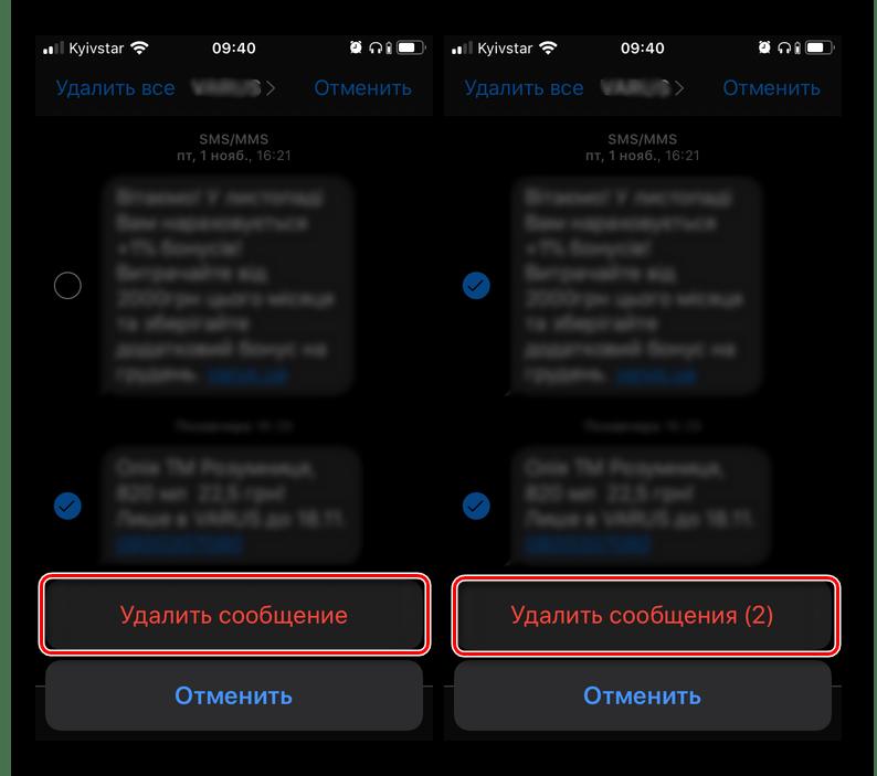 Подтверждение действия для удаления сообщения на iPhone