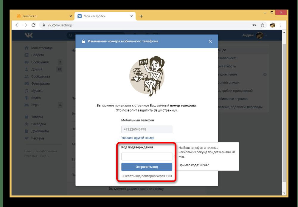 Подтверждение изменения номера на сайте ВКонтакте