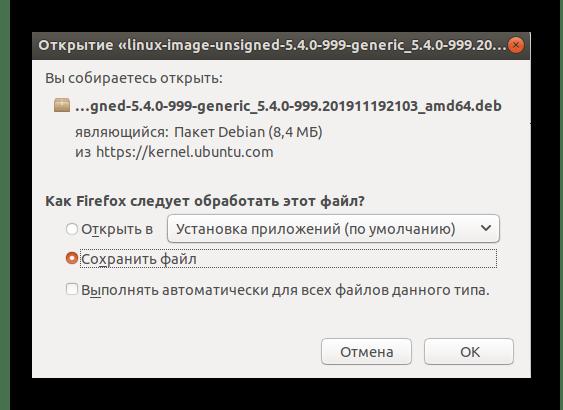 Подтверждение скачивания файлов с официального сайта для обновления ядра в Ubuntu