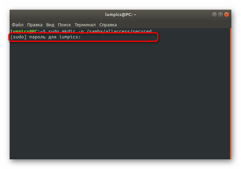 Подтверждение создания общей защищенной папки в Samba в Linux