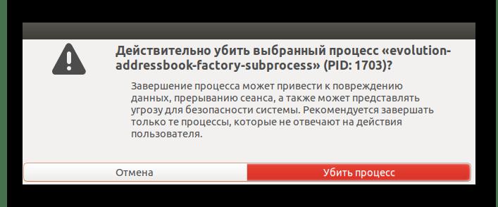 Подтверждение убийства процесса через системный монитор в Linux