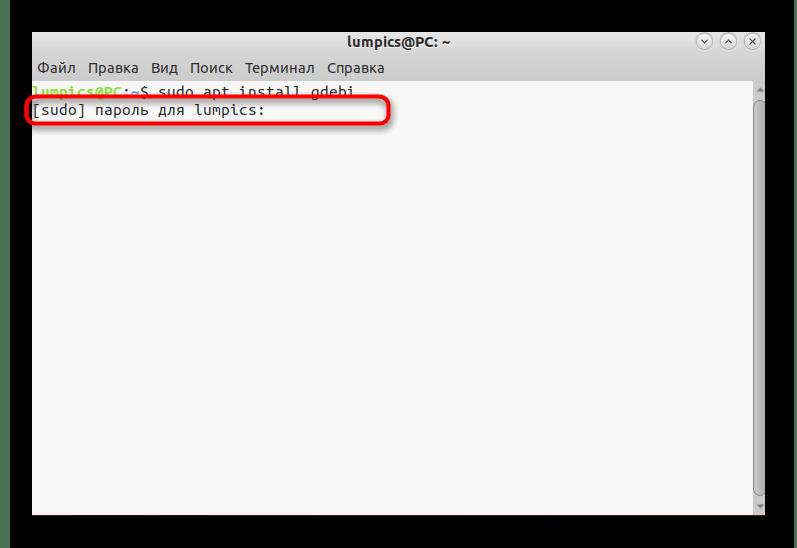 Подтверждение установки утилиты для инсталляции DEB-пакета в Debian