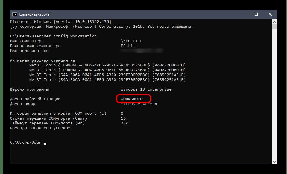 Поиск строки названия рабочей группы в Windows