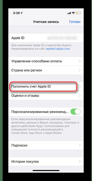 Пополнить счет Apple ID iPhone