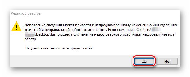 Предупреждение о предстоящем редактировании реестра в Windows 10