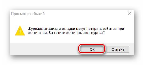 Предупреждение при включении дополнительного журнала в утилите Просмотр событий в Windows 10