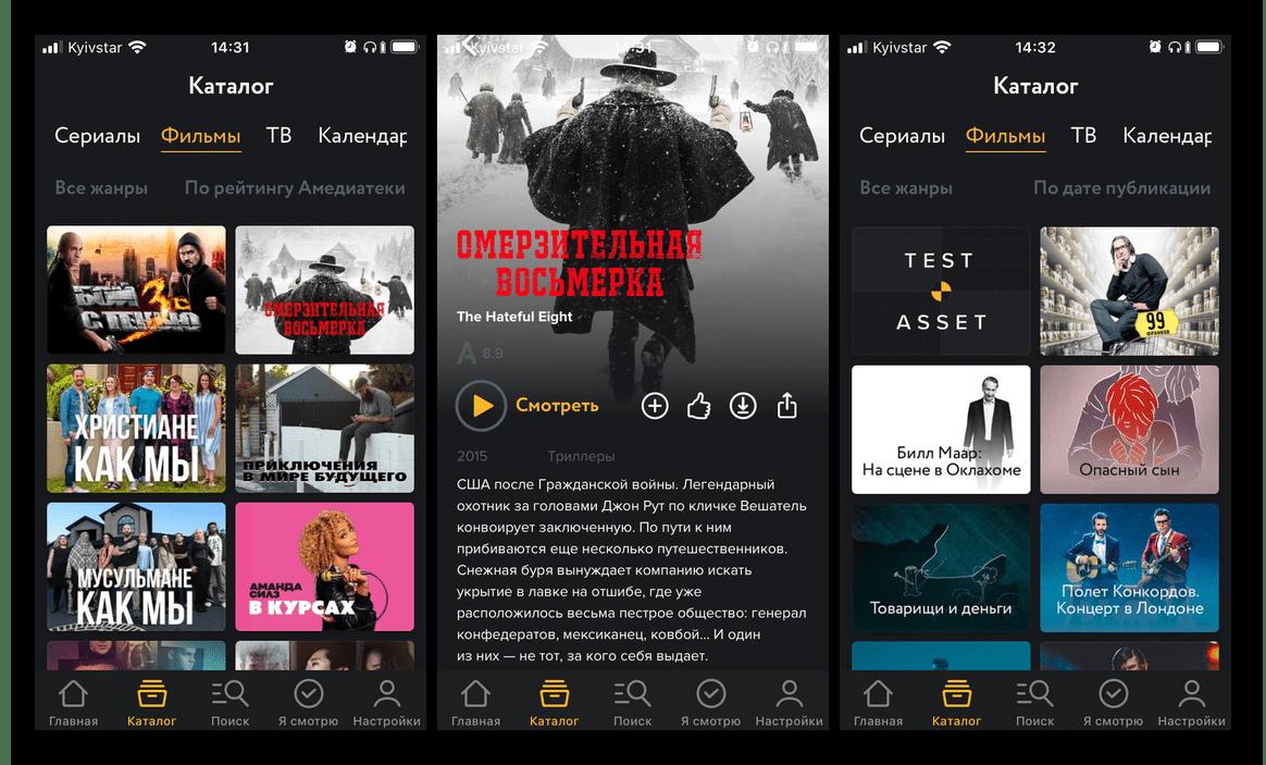 Приложение Amediateka для просмотра фильмов на iPhone