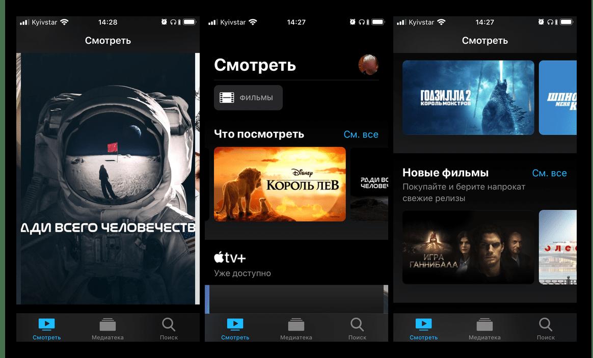 Приложение Apple TV+ для просмотра фильмов на iPhone