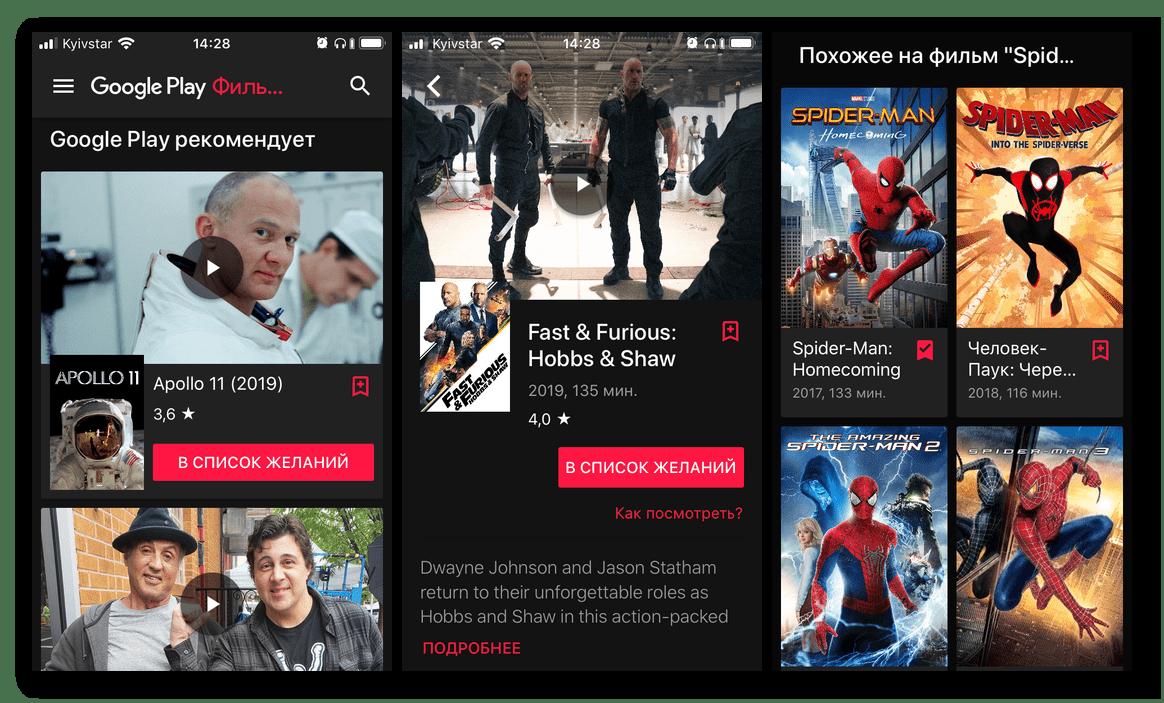 Приложение Google Play Фильмы для просмотра фильмов на iPhone